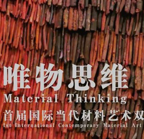 1st International Contemporary Material Art Biennale – Material Thinking